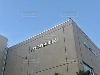 上野の森美術館の写真・画像素材[1749290]