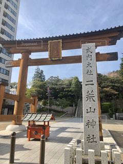 宇都宮二荒山神社の写真・画像素材[2069724]