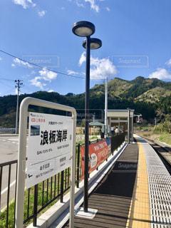 三陸鉄道 浪板海岸駅の写真・画像素材[2083151]