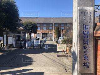 富岡製糸場の写真・画像素材[2953757]