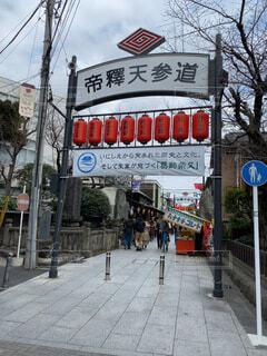 帝釈天参道の写真・画像素材[4227641]