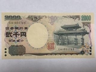 二千円札の写真・画像素材[2671649]