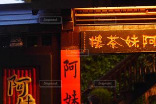 台湾の写真・画像素材[335731]