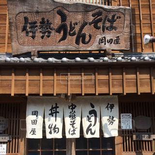うどん - No.353359