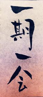 文字の写真・画像素材[346583]