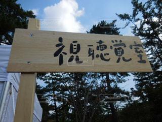 木の棒上の標識の写真・画像素材[851444]