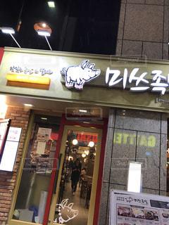 かわいい,レストラン,韓国,おいしい,ブタ,豚,パンプス,ヒール,ぶた
