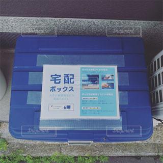 青と白の標識の写真・画像素材[1667861]