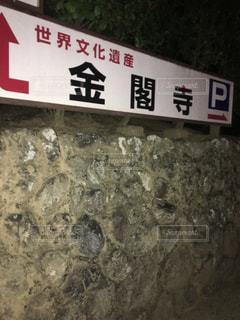 金閣寺看板の写真・画像素材[369635]
