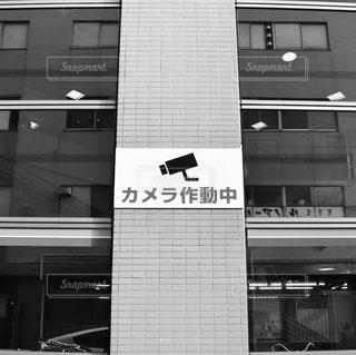 防犯カメラですの写真・画像素材[971780]