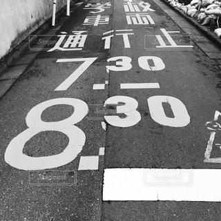 通行止めの写真・画像素材[1490507]