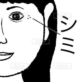 シミの写真・画像素材[1501301]