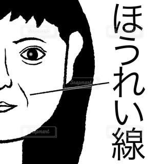 ほうれい線の写真・画像素材[1505882]