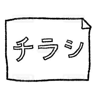 チラシの写真・画像素材[1533456]