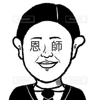 恩師の写真・画像素材[1609914]