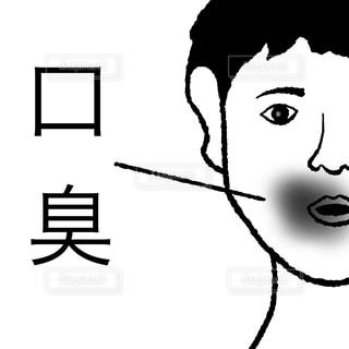 口臭の写真・画像素材[1655778]