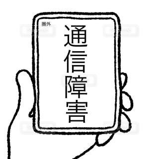 通信障害の写真・画像素材[1660569]