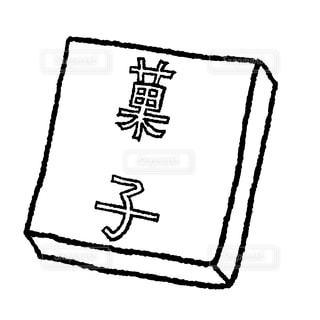 菓子折りの写真・画像素材[1662638]