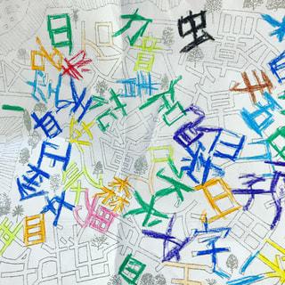 たくさんのカラフルな漢字の写真・画像素材[1682063]