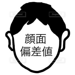顔面偏差値男子の写真・画像素材[1685563]
