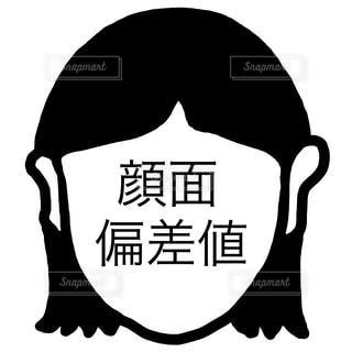 顔面偏差値女子の写真・画像素材[1685573]