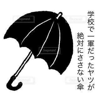 学校で一軍だったヤツが絶対にささない傘の写真・画像素材[1686252]