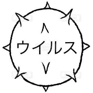 ウイルスの写真・画像素材[1743155]