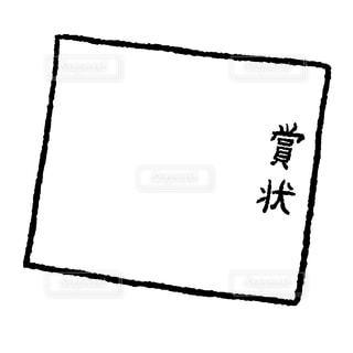 賞状の写真・画像素材[1757760]