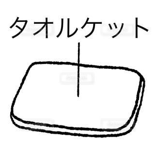 タオルケットの写真・画像素材[1817819]
