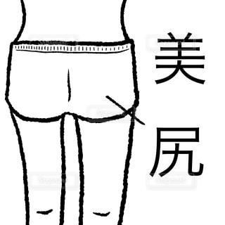 美尻の写真・画像素材[1820809]