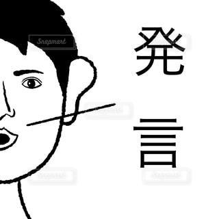 発言の写真・画像素材[1836480]