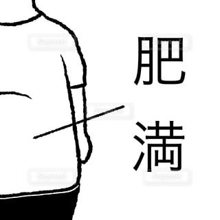 肥満の写真・画像素材[1844385]