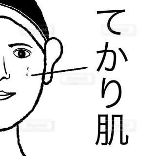 テカり肌の写真・画像素材[1847484]