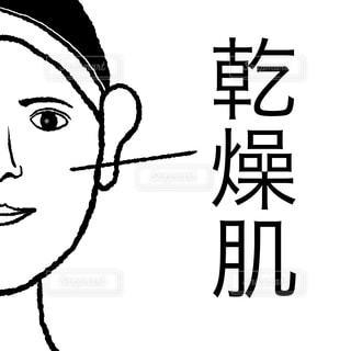 カサカサ肌の写真・画像素材[1847486]