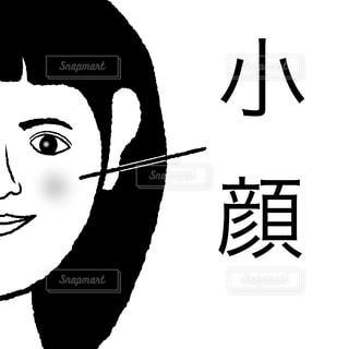 小顔の写真・画像素材[1859143]