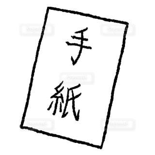 手紙の写真・画像素材[1868053]