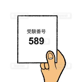受験番号の写真・画像素材[1923337]
