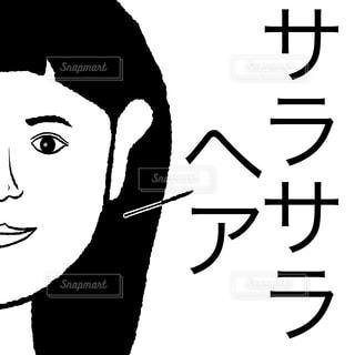 サラサラヘアの写真・画像素材[2132512]