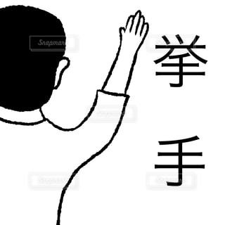 挙手の写真・画像素材[2168730]