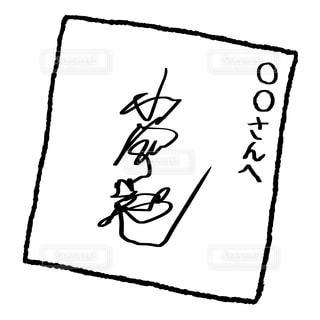 サイン色紙の写真・画像素材[2181192]