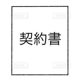 契約書の写真・画像素材[2278044]