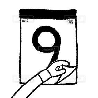 日めくりカレンダーの写真・画像素材[2279259]