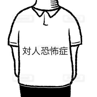 対人恐怖症の写真・画像素材[2281367]