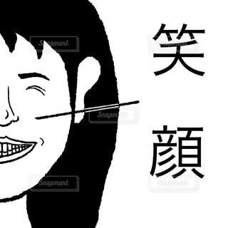 笑顔の写真・画像素材[2293444]