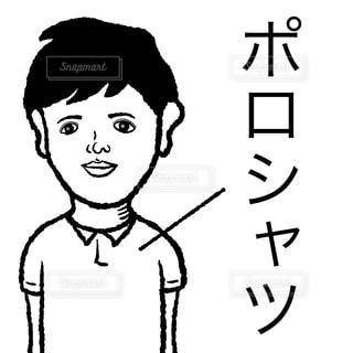 ポロシャツの写真・画像素材[2301155]