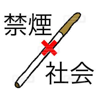 禁煙社会の写真・画像素材[2354858]