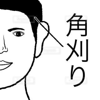 角刈りの写真・画像素材[2358841]