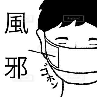 風邪の写真・画像素材[2388988]