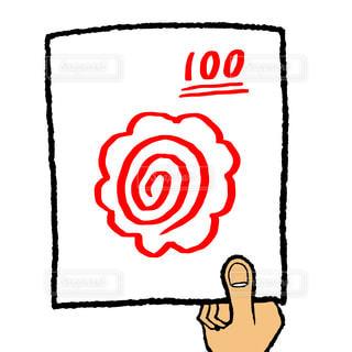 100点満点の写真・画像素材[2391629]