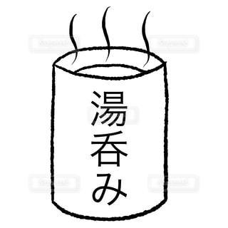 湯呑みの写真・画像素材[2404784]